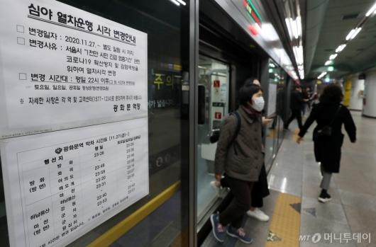 [사진]'서울시 긴급 멈춤' 지하철 야간 시간대 감축운행