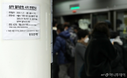 [사진]'코로나19' 확산세에 지하철도 감축 운행