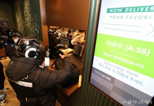 [사진]스타벅스, 딜리버리 테스트 매장 시범운영