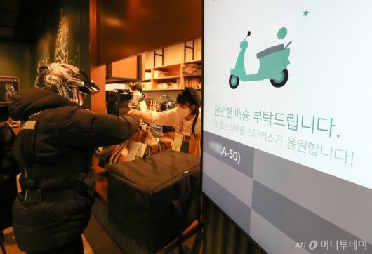 [사진]스타벅스, 배달 전용 매장 오픈