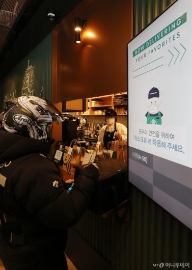 [사진]스타벅스 코리아, 배달 전용 매장 오픈