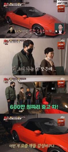 김학래♥임미숙, 아들 600만원짜리 중고 스포츠카 공개…