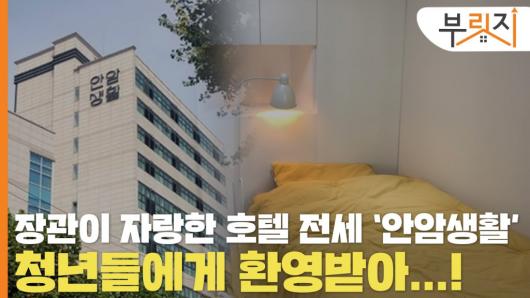 """[영상]'호텔 전세' 간 원룸 살던 청년들 """"좋다"""""""