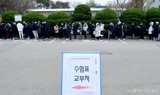 [사진]'수능 D-1' 수험표 교부받는 학생들