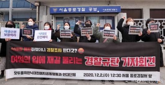 [사진]종로경찰서 앞 규탄 기자회견