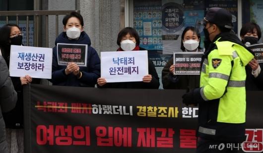 [사진]경찰서 앞 낙태죄 폐지 공동행동