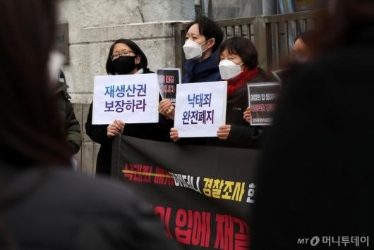 [사진]기자회견 나선 낙태죄 폐지 공동행동 회원들