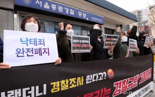[사진]'여성의 입 틀어막는 경찰 규탄한다'