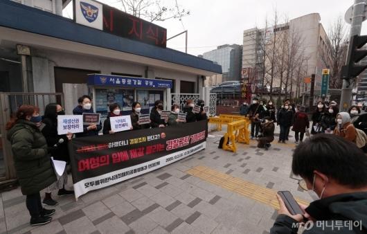 [사진]경찰서 앞 경찰 규탄 기자회견