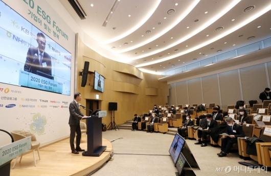 [사진]2020 ESG 포럼 개최