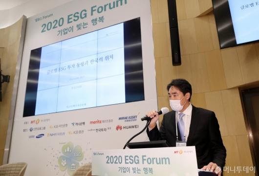 [사진]'글로벌 ESG 투자 동향과 한국의 위치는?'