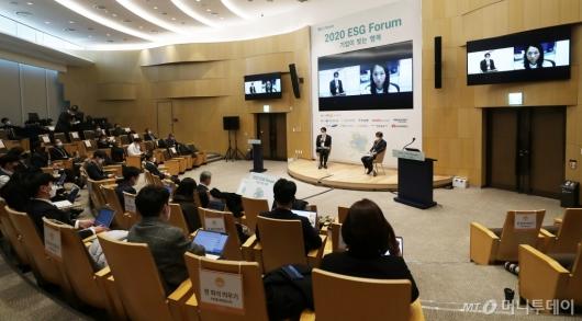 [사진]2020 ESG 포럼