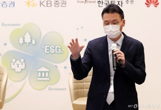 [사진]'탄소중립과 ESG 그리고 이사회의 역할은?'
