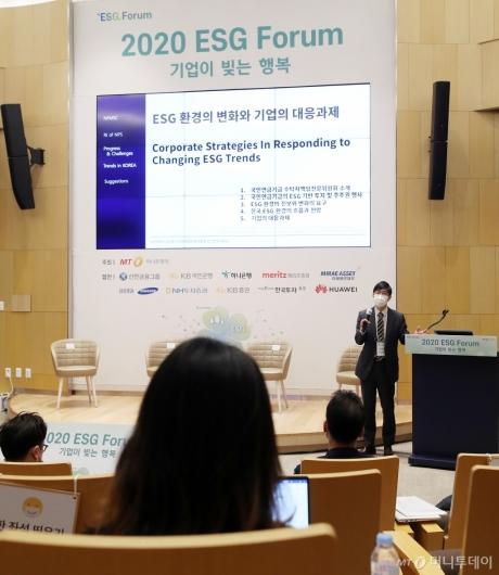 [사진]'ESG 환경의 변화와 기업의 대응과제는?'