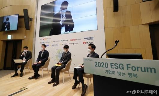 [사진]패널토의 진행되는 '2020 ESG 포럼'