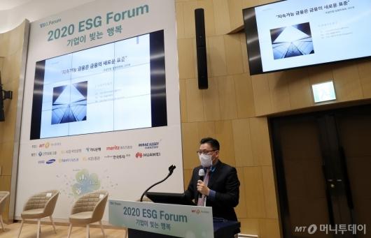 [사진]지속가능 금융과 ESG 2.0