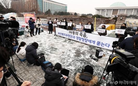 [사진]국회 앞 '정인이 사건' 관련 대책 촉구 기자회견