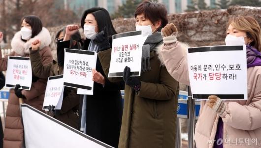 [사진]피켓들고 나선 아동보호단체