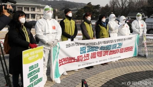 [사진]청와대 앞 기자회견 연 전국보건의료산업노동조합