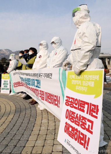 [사진]'공공의료기관 이중삼중고 해결하라'