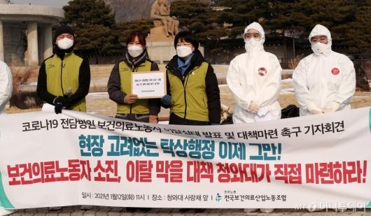 [사진]'보건의료노동자 소진, 이탈 막을 대책 마련하라'