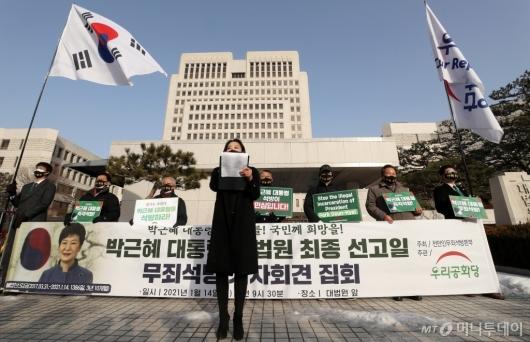 [사진]박근혜 전 대통령 무죄석방 기자회견