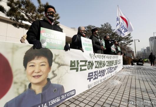 [사진]대법원 최종선고 앞둔 박근혜 전 대통령