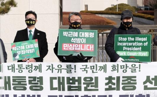 [사진]박 전 대통령 석방 촉구하는 조원진