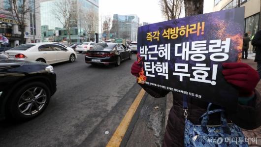 [사진]피켓 시위하는 박 전 대통령 지지자들