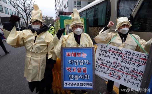 [사진]'당구장 집합금지 즉각 철회하라'