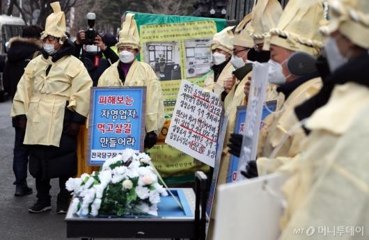 [사진]당구장 집합금지 해제 촉구 집회