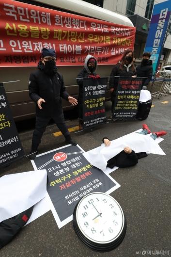 [사진]'21시 영업제한 연장하라'