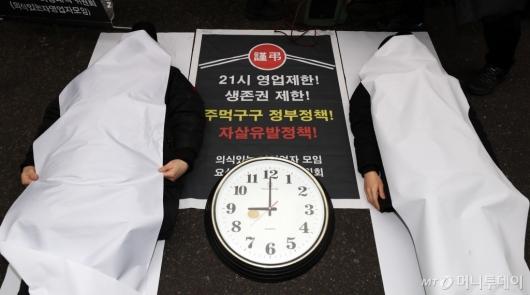 [사진]'21시 영업제한 해제 촉구'