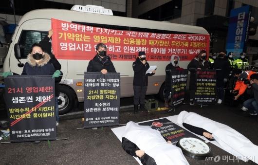 [사진]'기약없는 영업제한에 자영업자 다 죽는다'