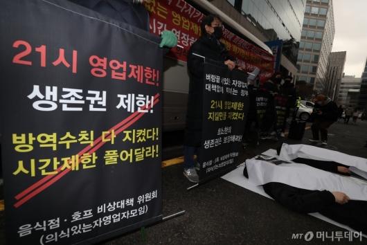 [사진]'21시 영업제한은 생존권 제한'