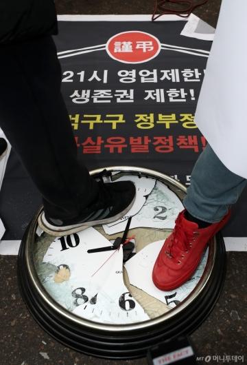 [사진]'21시 영업제한 해제하라'