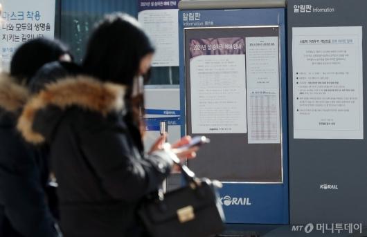 [사진]비대면 방식으로 예매하는 설 승차권