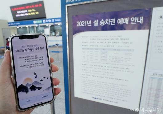 [사진]2021년 설 승차권 온라인·전화 접수로 예매