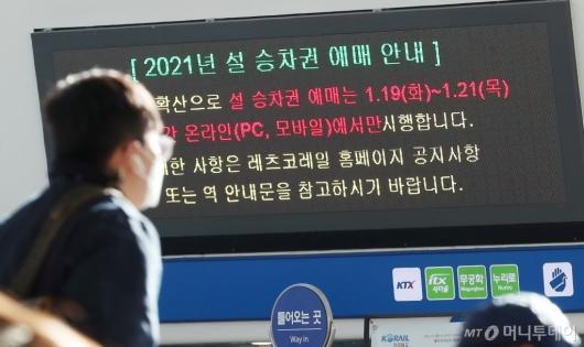 [사진]00% 비대면 방식으로 진행되는 설 승차권 예매