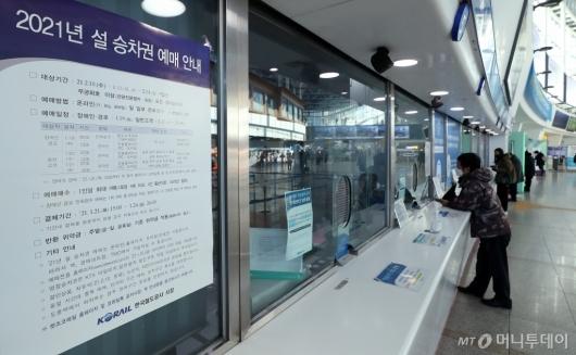 [사진]올해 설 승차권 예매는 온라인 방식으로
