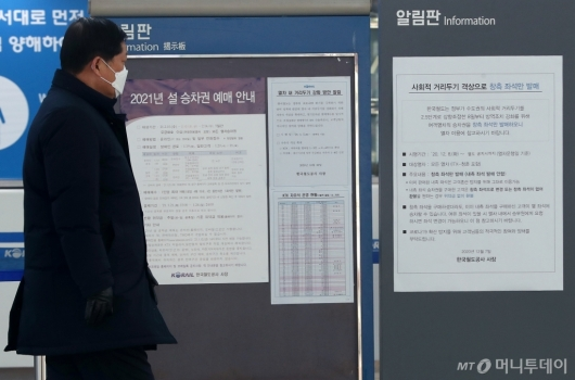 [사진]'올해 설 승차권은 비대면으로'