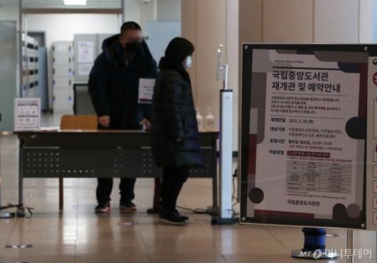 [사진]국립중앙도서관 재개관