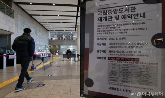 [사진]서울시 소재 국립문화예술시설 운영 재개