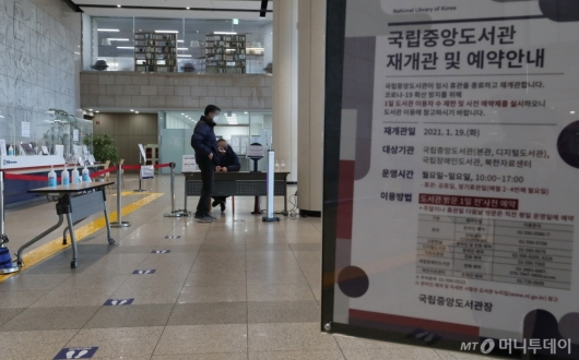 [사진]국립중앙도서관 운영 재개