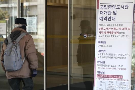 [사진]운영 재개된 서울시 소재 국립문화예술시설