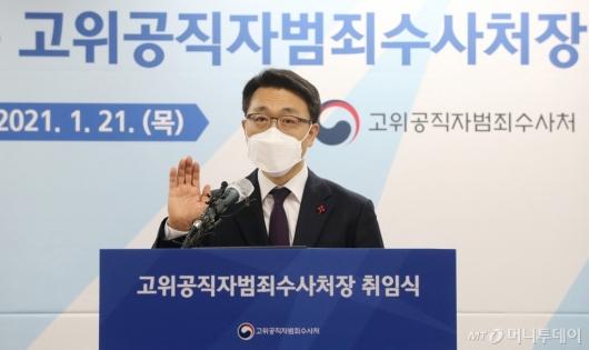 [사진]선서하는 김진욱 초대 공수처장