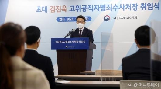 [사진]취임사하는 김진욱 초대 공수처장