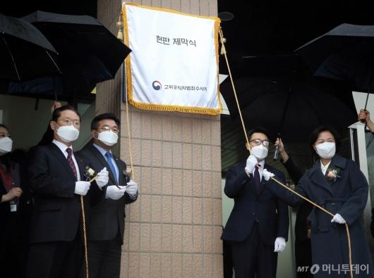 [사진]고위공직자범죄수사처 현판식