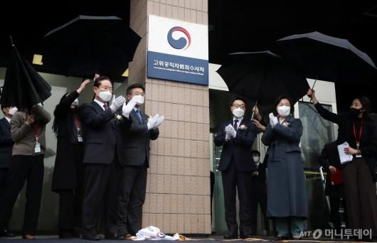 [사진]박수치는 공수처 현판식 참석자들