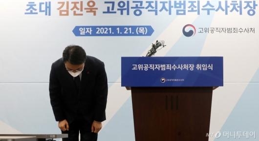 [사진]취임사 마친 김진욱 초대 공수처장